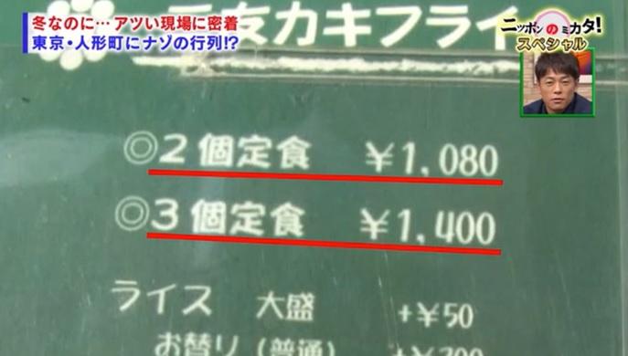 三友のカキフライ定食の価格(イメージ)