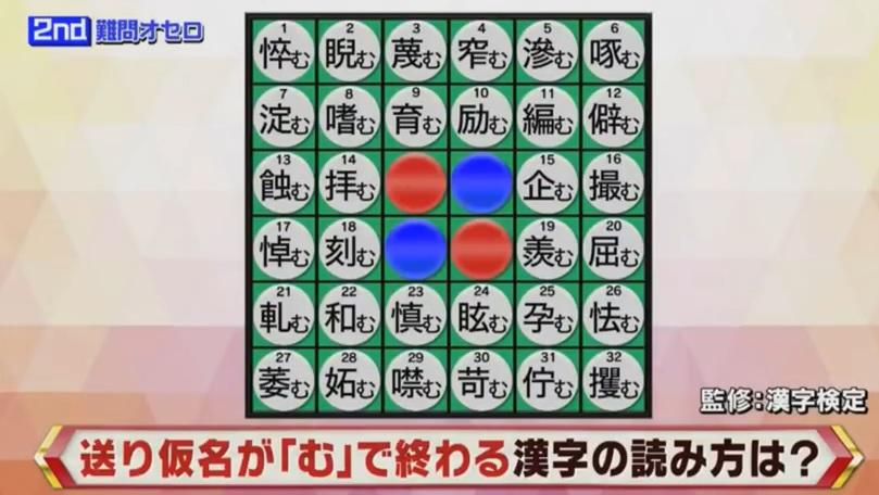 東大王の漢字オセロの問題画像