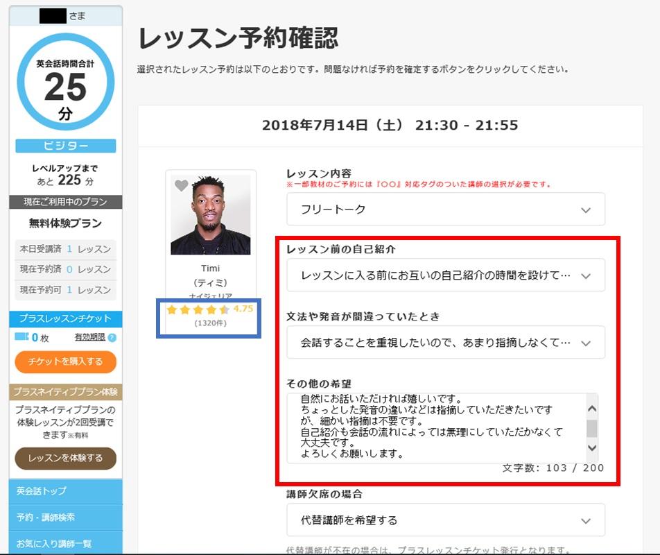 オンライン英会話DMMの予約(希望入力)画面のイメージ画像