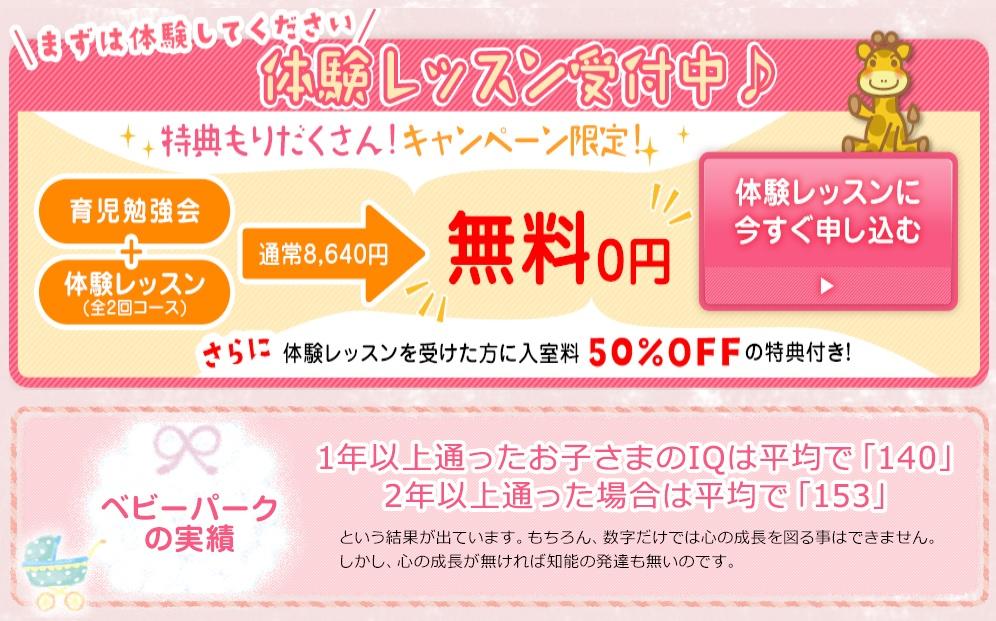 ベビーパークの体験レッスンは通常は8640円だが現在はキャンペーンで無料