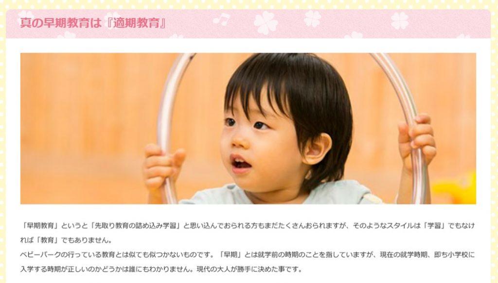 TOEベビーパーク(公式HP)「真の早期教育は『適期教育』」のイメージ画像