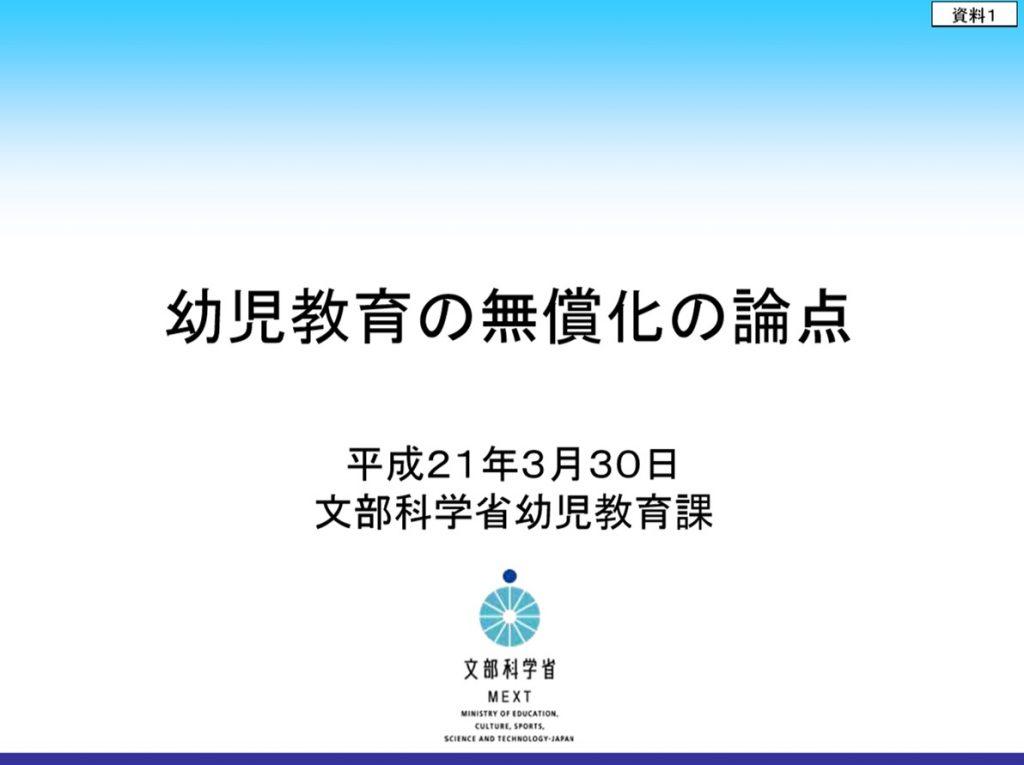 文部科学省幼児教育課「幼児教育の無償化の論点」の画像(平成21年3月30日)