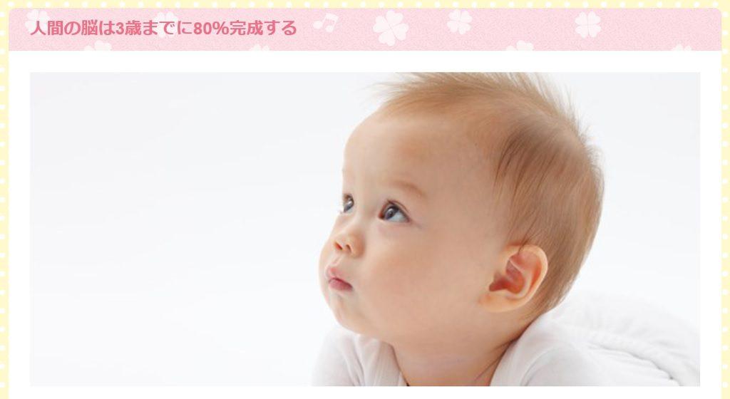 「人間の脳は3歳までに80%完成する」という画像(TOEベビーパークの公式ホームページ画像)