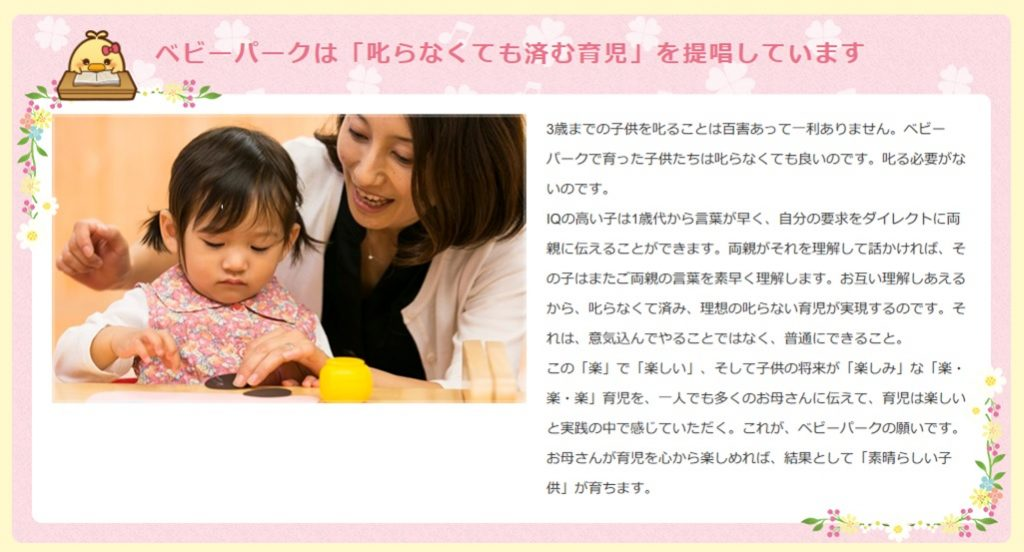 叱らない育児を学べる幼児教室「TOEベビーパーク」のイメージ画像