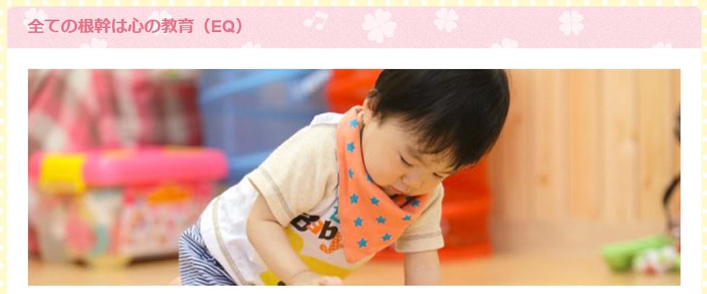 TOEベビーパーク(公式ホームページ)「全ての根幹は心の教育(EQ)」のイメージ画像