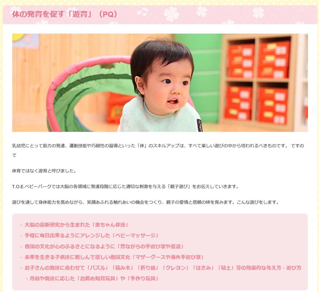 TOEベビーパーク公式HPの「体の発育を促す「遊育」(PQ)」の画像