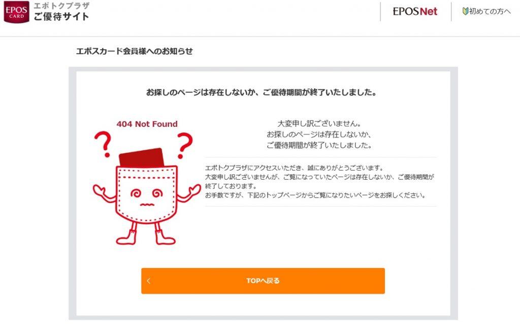 エポトクプラザご優待サイト「ご優待期間が終了いたしました。」(エポスカード会員用ページ)の画像