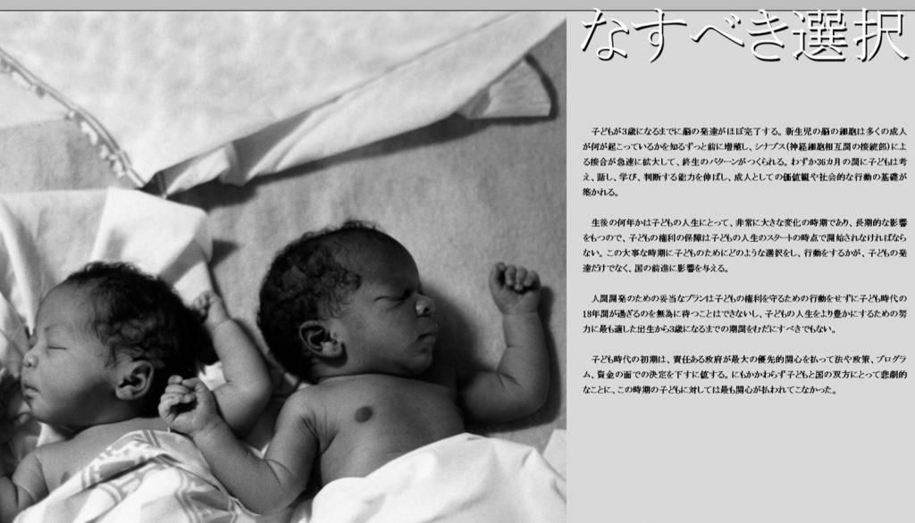 UNICEF「世界子供白書」9ページの画像