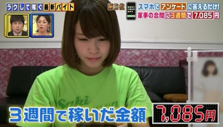 はんにゃ川島さんの奥様がクラウドワークスのお仕事で稼いだ金額の画像(3週間)