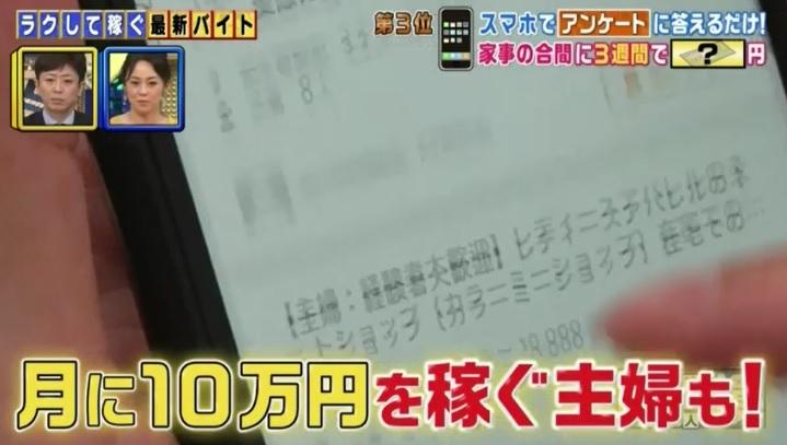 クラウドワークスで月に10万円を稼ぐ主婦がいるという画像(得する人損する人)
