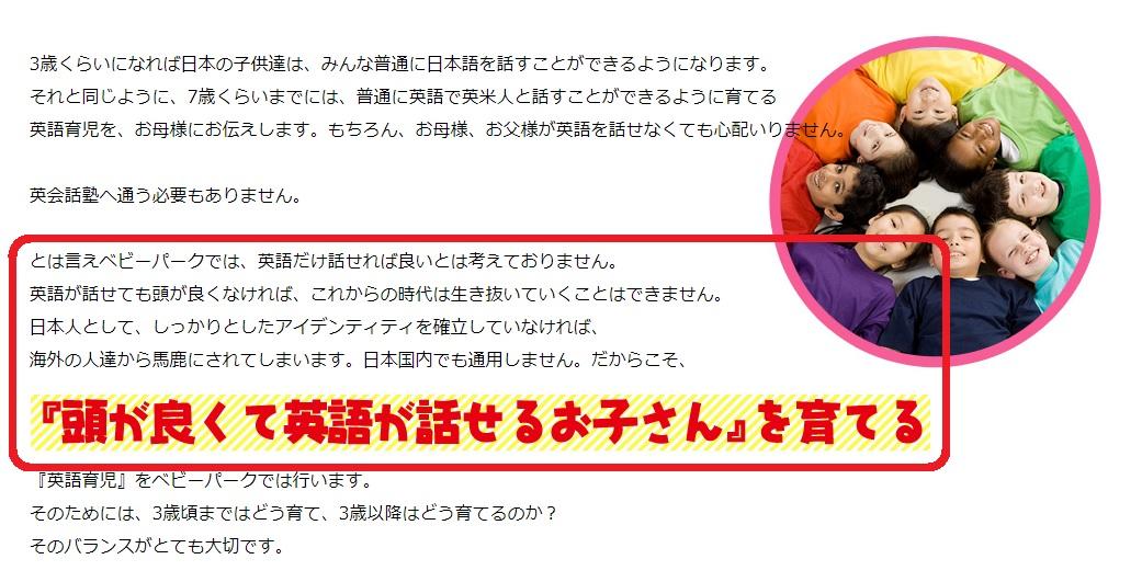 TOEベビーパーク公式HPの画像「英語が話せるだけの日本人にしてはならないという主張」