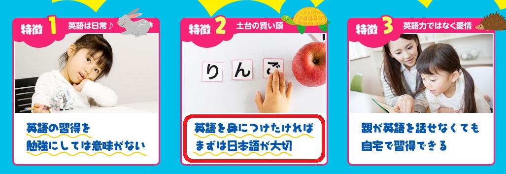 TOEベビーパーク公式ホームページの画像「英語教育の前に、しっかりとした日本語を習得するべき」