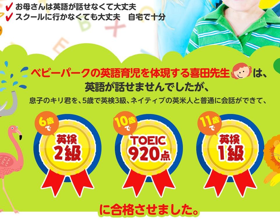 ベビーパーク公式ホームページの画像「英語育児に両親の英語力は関係ない