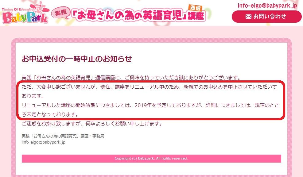 TOEベビーパーク公式ホームページのお知らせの画像「『実践「お母さんの為の英語育児」』通信講座の申込み一時停止中」