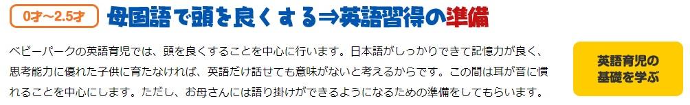 TOEベビーパーク公式ホームページの画像「ベビーパーク流「日本人の家庭でバイリンガルを育てる方法」の①0歳~2歳半」