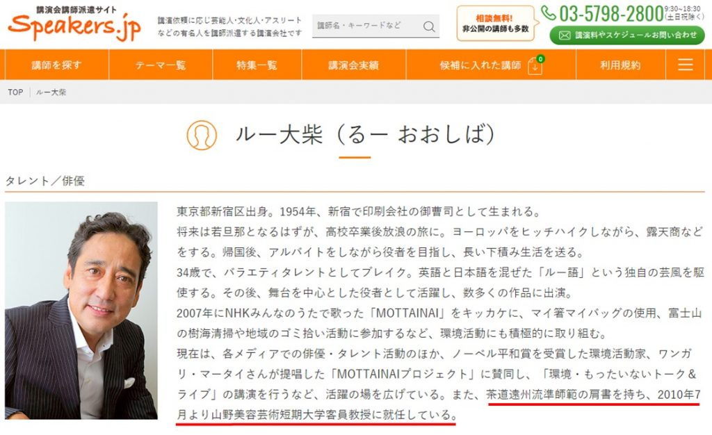 ルー大柴さんが2010年7月から山野美容芸術短期大学客員教授で茶道を教えているという画像