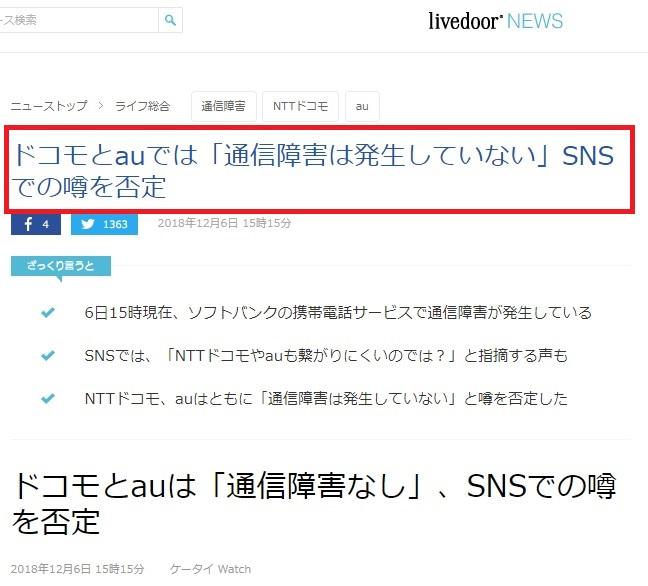livedoorNEWS「ドコモとauは「通信障害なし」、SNSでの噂を否定」の画像