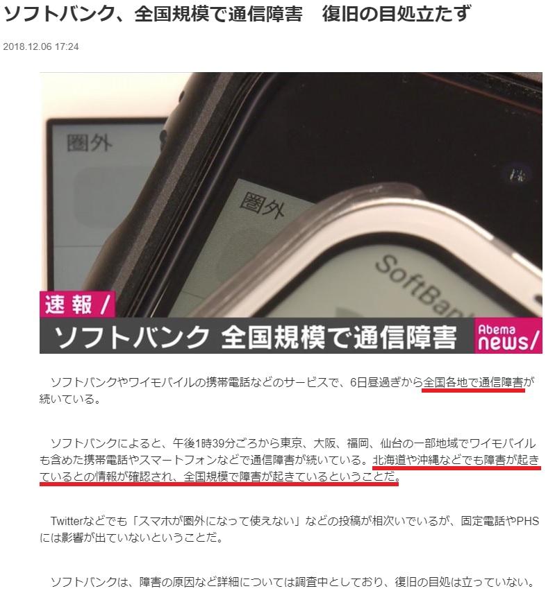 ソフトバンク通信障害の影響は全国規模という報道の画像(abema timesの画像)