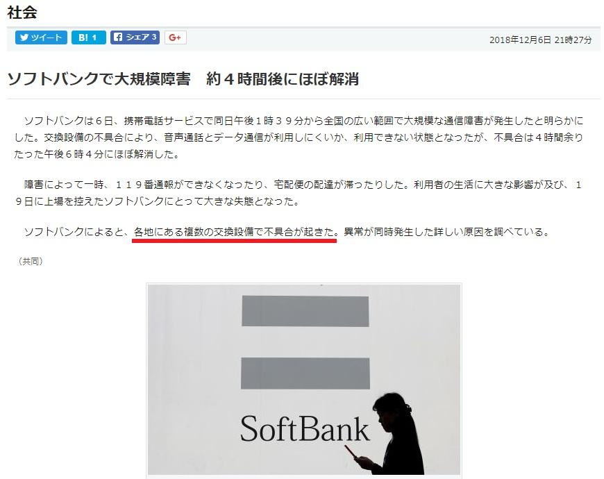 中日新聞の「ソフトバンクで大規模障害 約4時間後にほぼ解消」の画像