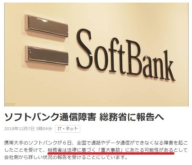 NHK NEWS WEB「ソフトバンク通信障害 総務省に報告へ」電気通信事業法に基づく重大事故の可能性を示唆したとの画像