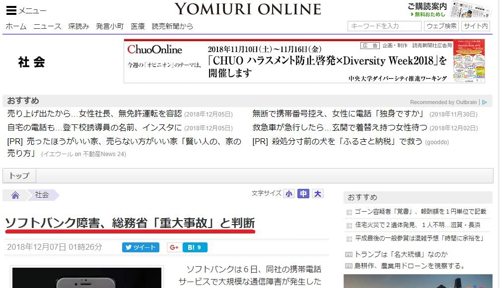 YOMIURI ONLINE「ソフトバンク障害、総務省「重大事故」と判断」の画像