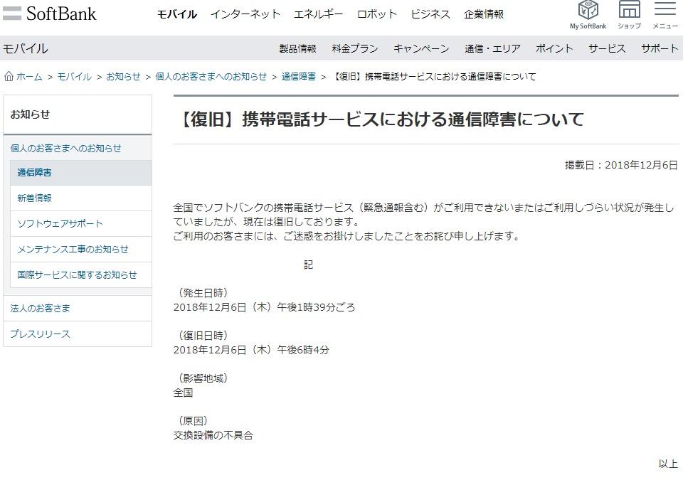 ソフトバンクの通信障害の原因と謝罪文(公式ホームページ)の画像