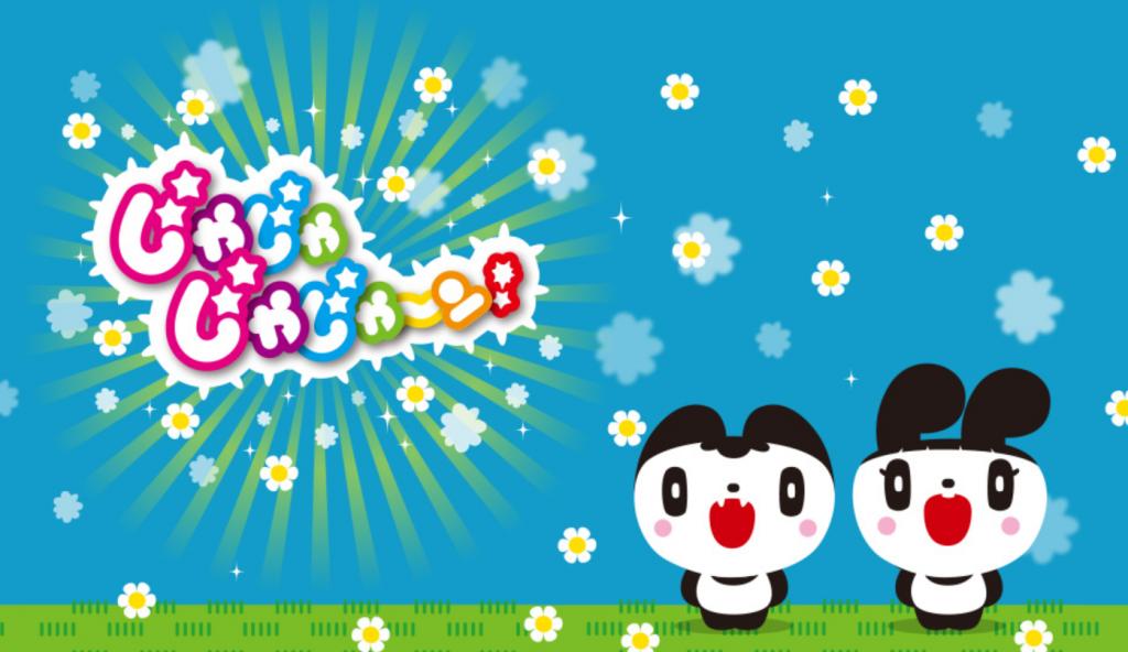 子どもの教育におすすめランキング第5位!FODで無料視聴できる「じゃじゃじゃーん!」のイメージ画像