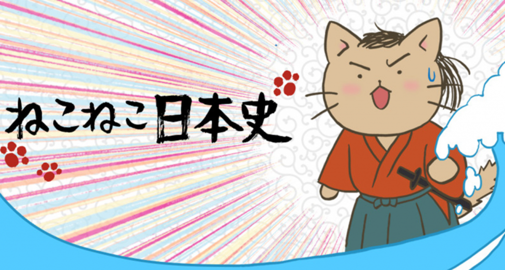 子どもの教育におすすめ!FODで無料視聴できる「ねこねこ日本史」のイメージ画像