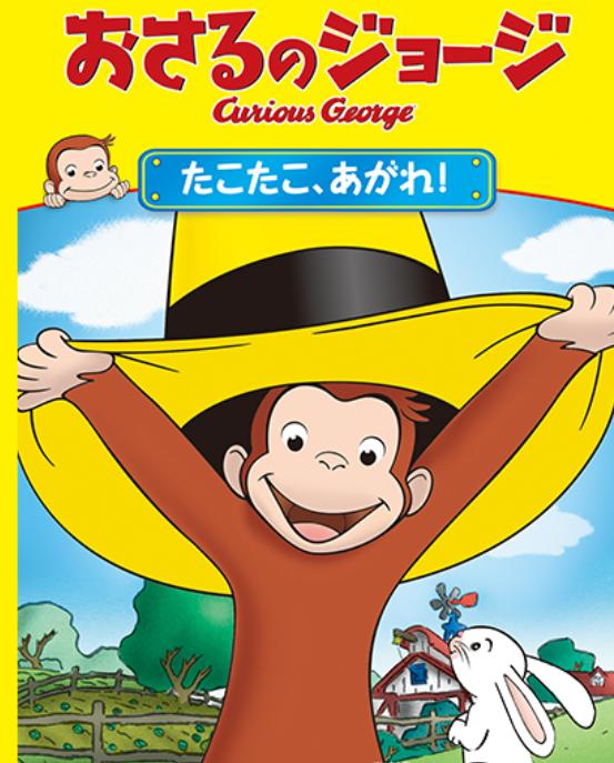 子どもの教育におすすめランキング第4位!FODで無料視聴できる「おさるのジョージ」のイメージ画像