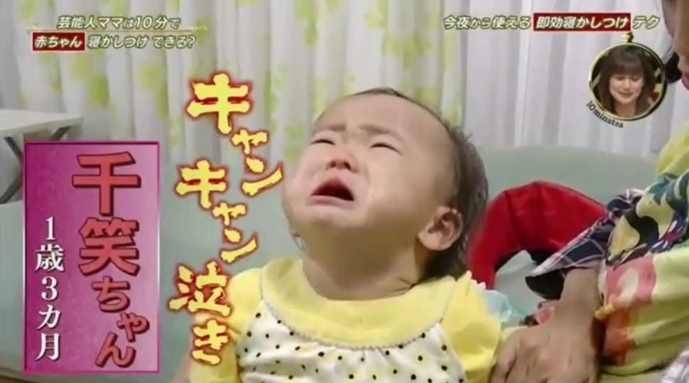 赤ちゃんを寝かしつけるスゴ技テクニックで10分間の寝かしつけに挑戦した芸能人親子1組目の金田朋子・森渉夫妻の子供、千笑ちゃんの画像
