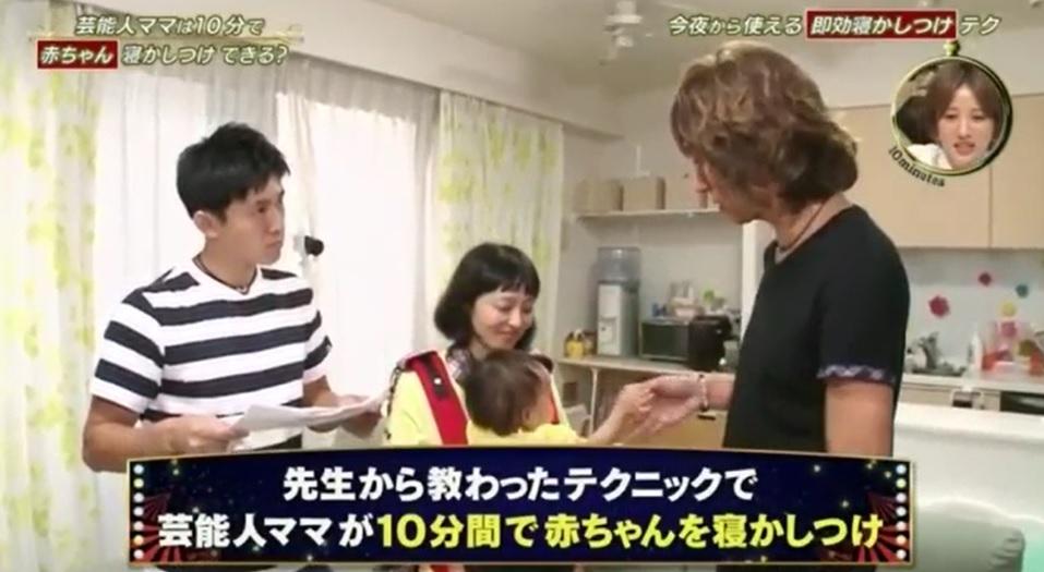 赤ちゃんを10分間で寝かしつけるためのスゴ技テクニックをカリスマ保育士まあ先生から伝授してもらう金田朋子・森渉夫妻の画像