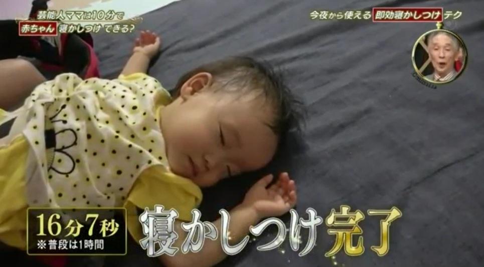 赤ちゃんを10分間で寝かしつけまSHOWのチャレンジに16分7秒で成功した金田朋子さんの画像