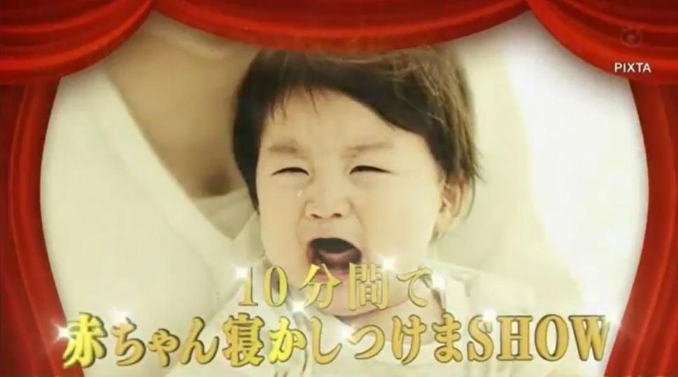 10分間で赤ちゃん寝かしつけまshowのオープニングイメージ画像