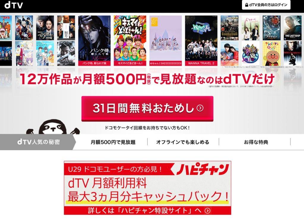 dTVの公式ページ(トップ画面)の画像