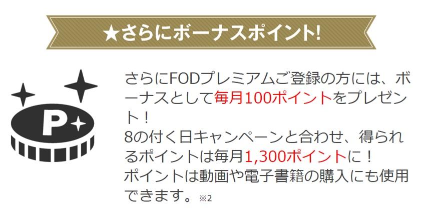 FODプレミアムでは毎月ボーナスポイントとして100円分のポイントがもらえるという画像