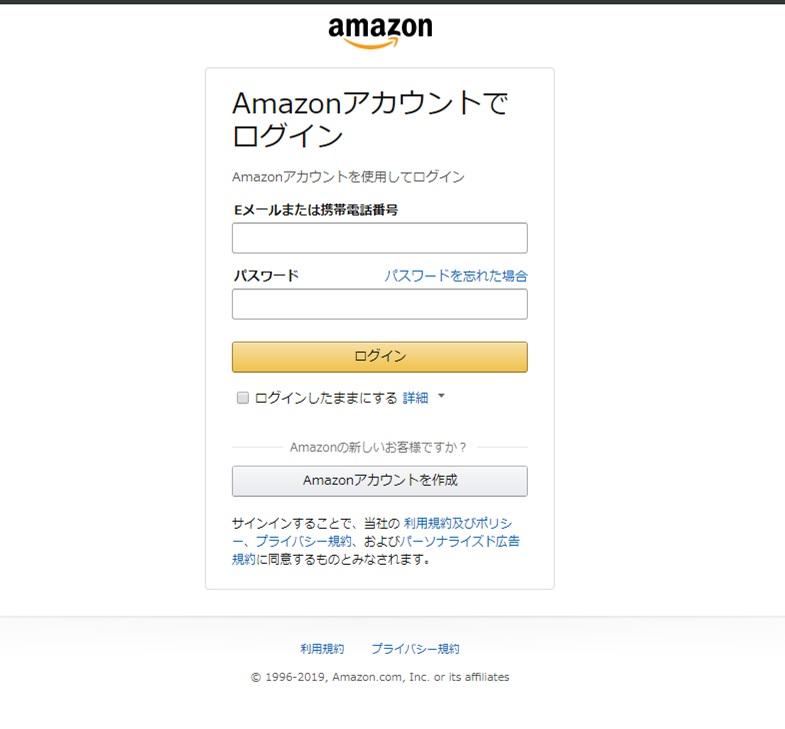 FODプレミアムの一ヶ月無料申込方法【トップ画面の次】アマゾンのアカウントログインの画像