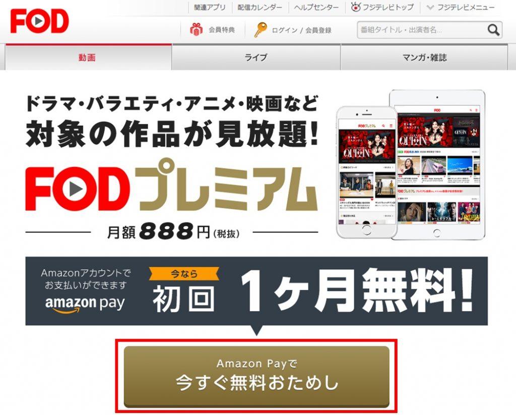 FODプレミアムの一ヶ月無料申込方法【トップ画面】の画像