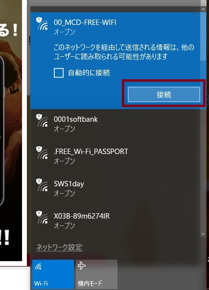 マックのfreeWi-Fiに再接続する方法①「00_MCD-FREE-WIFI」に接続するというイメージ画像(スクリーンショット)