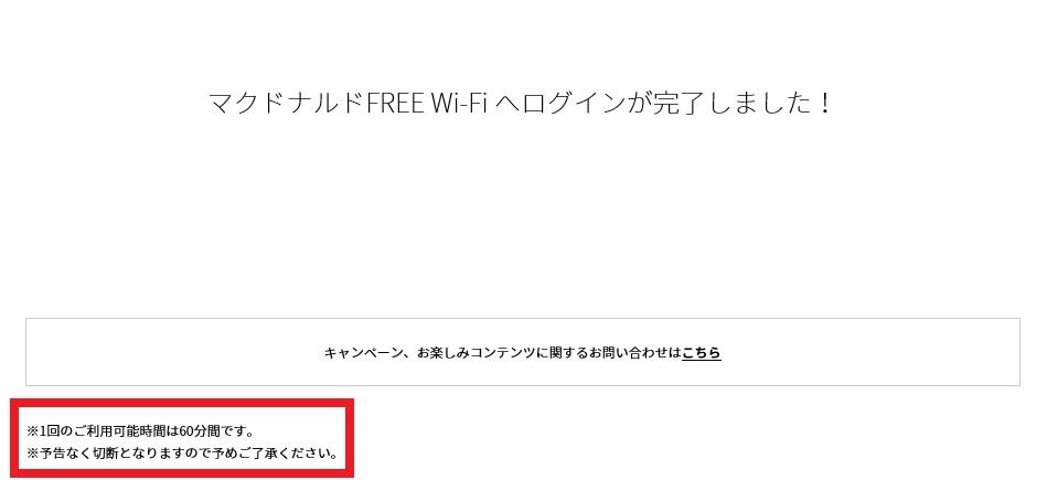 マクドナルドのFREE WiFiへの接続が完了したページのイメージ画像(スクリーンショット)