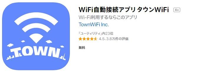 マクドナルドのフリーWiFiにスマホで便利に再接続する方法「タウンWiFi」のイメージ画像(スクリーンショット)