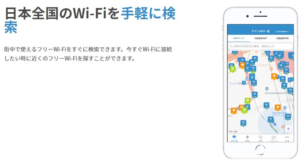 マクドナルドなどのWi-Fi利用ができる店舗を素早く調べられる優良アプリタウンwifiの検索機能のイメージ画像