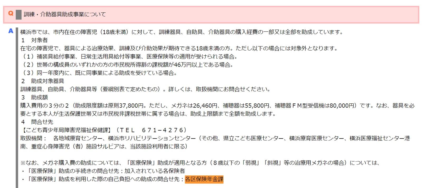 弱視眼鏡の助成・返還請求は横浜市の場合「各区の保険年金課になる」というイメージ画像