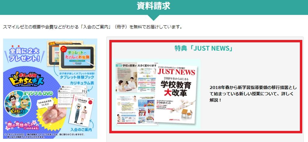 スマイルゼミの公式ホームページ(小学生用)に掲載されている特典「JUST NEWS」のイメージ画像