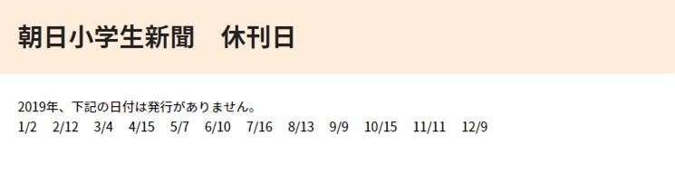 朝日小学生新聞の公式ホームページに掲載されていた「朝日小学生新聞の休刊日」のイメージ画像