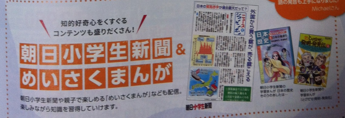 スマイルゼミのチラシに記載されている「朝日小学生新聞」「めいさくまんが」のイメージ画像
