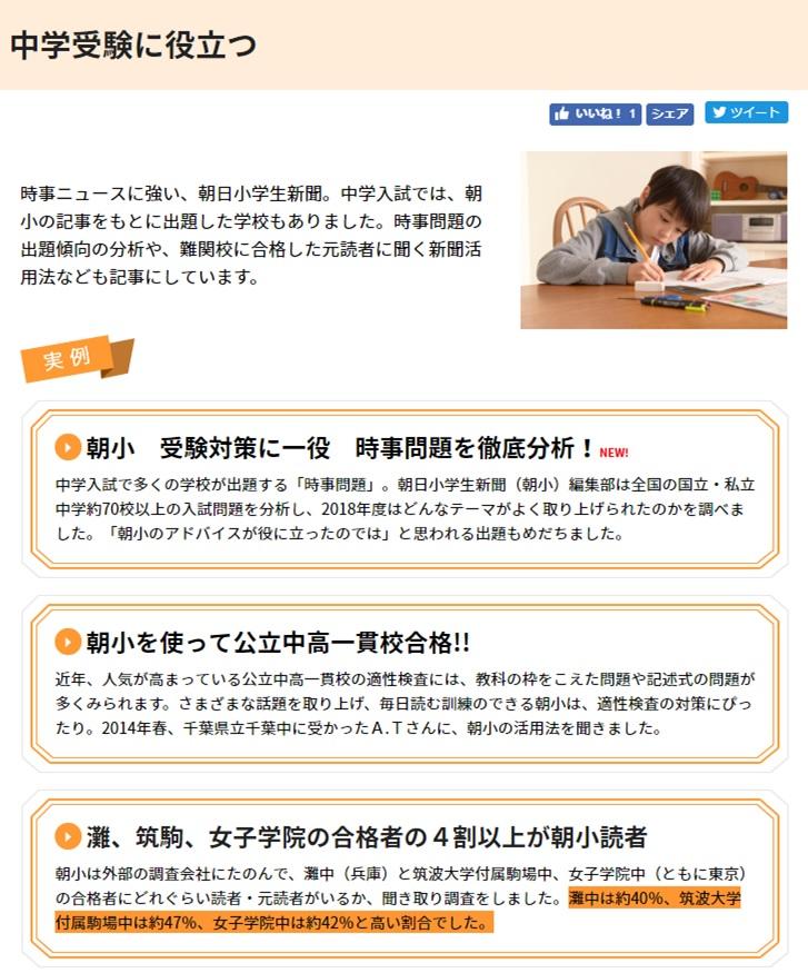 朝日小学生新聞に記載されている「中学受験に大きく役立つ」「筑波大学付属駒場中学校に合格したご家庭の約47%が朝日小学生新聞を購読していた」というイメージ画像