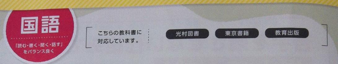 スマイルゼミのチラシに掲載されていた「国語において準拠している教科書」のイメージ画像
