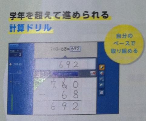 スマイルゼミのチラシに掲載されていた「算数は学年を超えて勉強をすすめることができる」という内容のイメージ画像