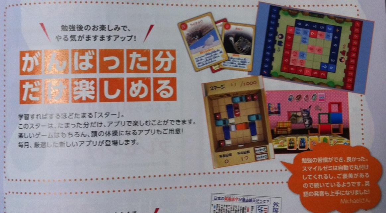 スマイルゼミには楽しく学ぶためのゲームや遊びが盛り込まれているというイメージ画像
