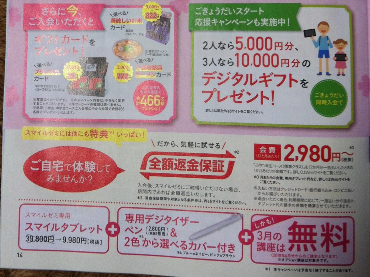 スマイルゼミのチラシ(小学生用)に記載されている「全額返金保証」のイメージ画像